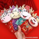红包 牛年新款可愛紅包袋創意個性卡通生肖立體壓歲新年千元利是封 瑪麗蘇