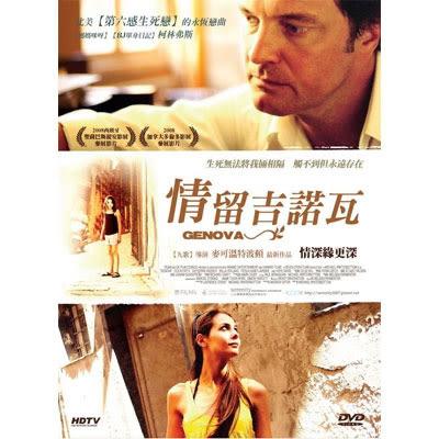 情留吉諾瓦DVD