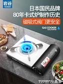 瓦斯爐 巖谷戶外卡式爐便攜式燒烤煤氣爐野外燃氣爐具瓦斯爐卡磁卡斯爐子 晶彩 99免運LX