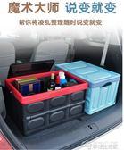 汽車後備箱收納箱儲物箱車內雜物收納盒車載置物用品多功能整理箱YYJYYJ  夢想生活家