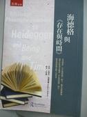 【書寶二手書T8/哲學_KLR】海德格與存在與時間_史蒂芬.馬爾霍爾