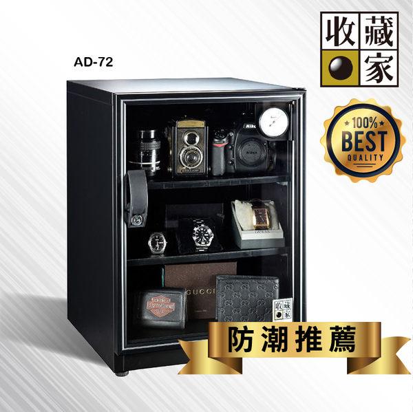 收納防潮【收藏家】  68公升 3層全功能電子防潮箱 AD-72 (單眼專用/防潮盒)