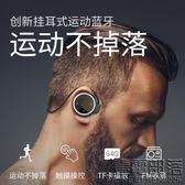 利客 K31無線運動藍芽耳機立體聲入耳頭戴掛耳式跑步通用4.1開車