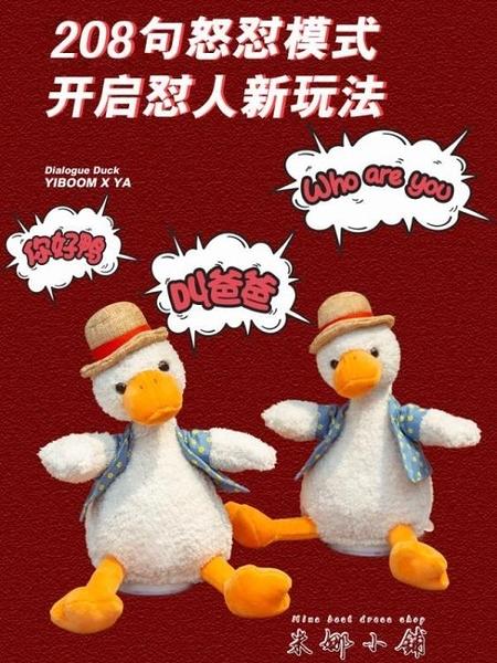 加油互懟人同款網紅鴨子沙雕玩具會學說話的復讀鴨機玩偶公仔正版