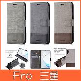 三星 Note10 lite Note10 Note10+ 商務質感皮套 手機皮套 插卡 支架 掀蓋殼 皮套 保護套