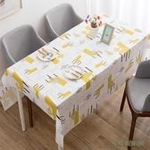 防水餐桌布免洗防油桌布家用長方形餐廳台布桌墊餐桌墊wl10614[3C環球數位館]