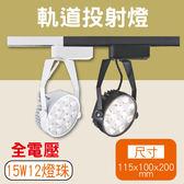 軌道投射燈 15W12燈珠 全電壓 LED軌道燈 一體成型 安裝便利 尺寸11.5x10x20公分