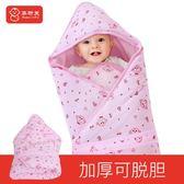新生兒抱被 嬰兒抱毯子初生寶寶用品冬款襁褓巾加厚包被