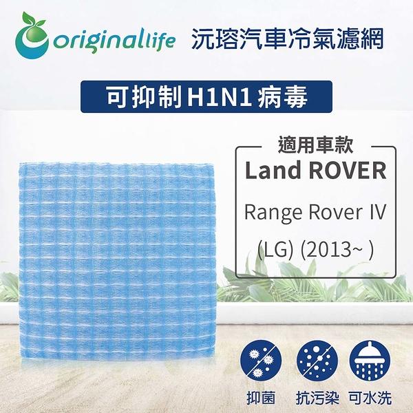 適用Land ROVER Range Rover Ⅳ (LG) 【Original Life】長效可水洗 車用冷氣空氣淨化濾網
