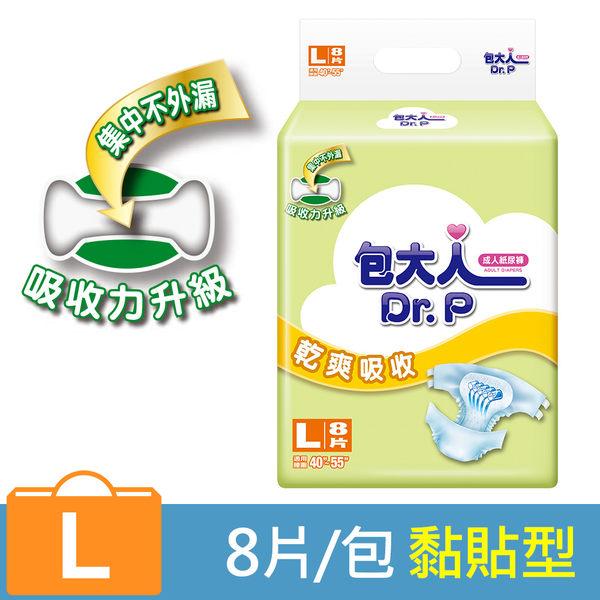 包大人 乾爽吸收黏貼型成人紙尿褲(L 8片/包) 永豐商店