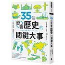 《35個影響歷史的關鍵大事》