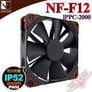 [ PC PARTY ] 貓頭鷹 Noctua NF-F12 lPPC-2000 工業級IP52防塵防水2000轉PWM