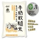 【大倉米鋪】免浸泡牛奶軟糙米 (台南14...