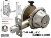 防盜安全 加安牌 D567 D577 D587 外轉上鎖式 輔助鎖 附暗閂 空轉防盜設計 補助鎖 卡霸鑰匙