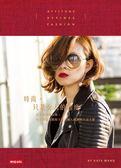 (二手書)時尚,只是女人的態度:以穿搭展現自我,知名部落客凱特王最具個人風格的..