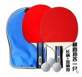 初學者兩支裝乒乓球拍LYH2944【大尺碼女王】