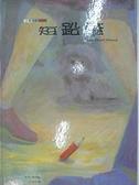 【書寶二手書T8/少年童書_DPC】短鉛筆_郭玫禎