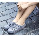 男士洞洞鞋韓版涼鞋室外休閒情侶沙灘鞋涼拖男夏季拖鞋潮 完美情人