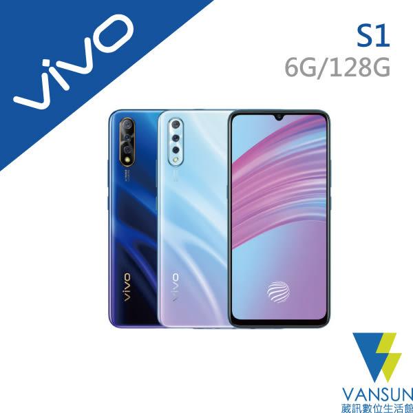 【vivo馬克杯+觸控筆+隨身燈】vivo S1 6G/128G 6.38吋 智慧型手機【葳訊數位生活館】