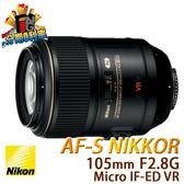 【24期0利率】Nikon AF-S Micro 105mm f/2.8G VR IF-ED 國祥公司貨 微距鏡頭