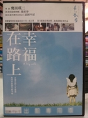 挖寶二手片-N05-030-正版DVD-日片【幸福在路上】-緒形拳 高岡早紀(直購價)