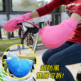 [現貨] 拳擊造型防寒防雨電動車手套 腳踏車手套
