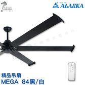 《ALASKA阿拉斯加》精品吊扇 MEGA 84 黑/白