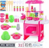兒童廚房玩具套裝仿真廚具做飯女童女孩煮飯過家家寶寶3-6歲YYP  麥琪精品屋