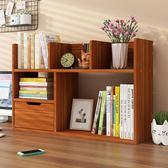 書架桌上簡易學生小書櫃子簡約創意辦公收納桌面置物架多層省空間PH3313【棉花糖伊人】