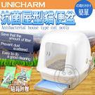 【zoo寵物商城】日本Unicharm》抗菌消臭屋型 全罩式雙層貓便盆(貓砂盆)全配-原裝全套組(米色)