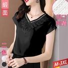 緞面蕾絲邊V領上衣純色(2色) M~3XL【465551W】【現+預】-流行前線-