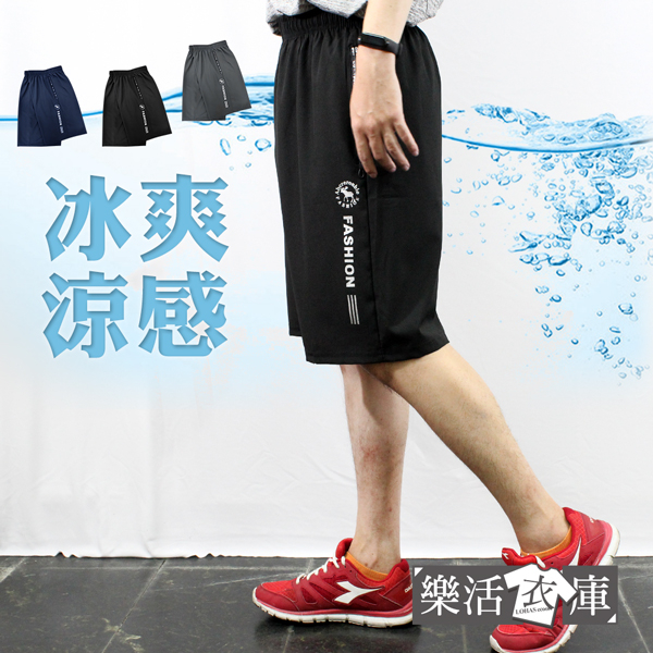 【SP0312】時尚字母冰爽涼感彈力運動短褲 透氣 機能 輕薄(共三色)● 樂活衣庫
