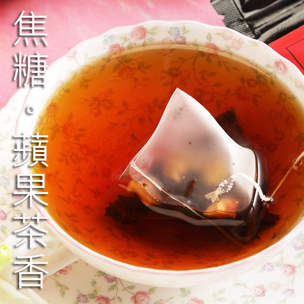 午茶夫人 焦糖蘋果風味紅茶 10入/袋 可冷泡/水果茶/蘋果茶/茶包