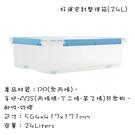 台灣製造 四邊扣密封保鮮盒 塑膠保鮮盒 塑膠收納箱 有蓋玩具儲物箱 好運密封整理箱 24L