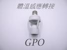 GPO感應燈 火焰燈 體溫感測 自動開關 智能燈 轉接