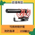 現貨! RODE 羅德 VideoMic NTG 超指向性 槍型 麥克風 3.5mm 手機相機 自動偵測 收音 直播 遠距 視訊