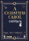 小氣財神 A Christmas Carol【原著雙語彩圖本】(25K彩色)