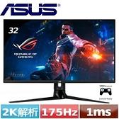 ASUS華碩 32型 ROG Swift PG329Q 2K電競螢幕
