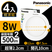 Panasonic 4入組 LED 薄型 8W 10cm崁燈 白光6500K 4入