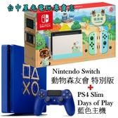 【NS主機+PS4主機】Switch 動物森友會 限定機+PS4 SLIM 500G 藍色限量款【台中星光電玩】