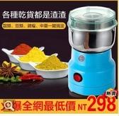 現貨研磨機110v磨粉機粉碎機五谷雜糧電動磨粉機家用研磨機中材咖啡打粉機【現貨秒出】