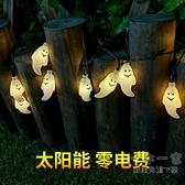 萬聖節裝飾 太陽能幽靈燈串骷髏鬼怪南瓜萬圣節裝飾燈鬼屋晚會布置小彩燈道具