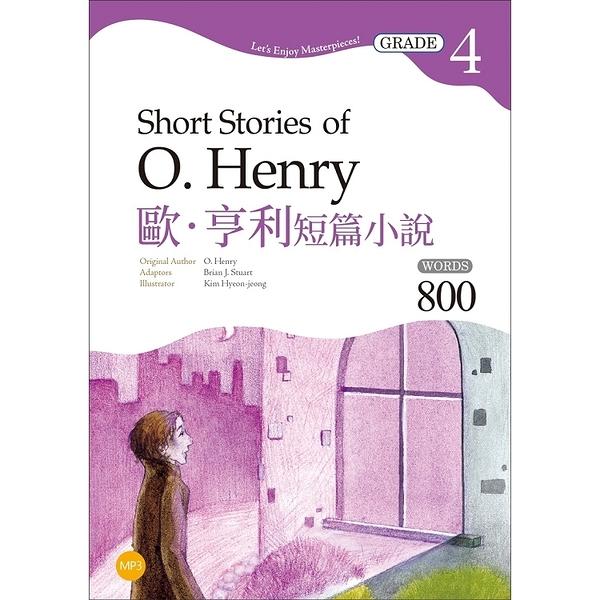歐.亨利短篇小說 Short Stories of O. Henry【Grade
