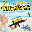 水槍 衝鋒高壓 450ml 遠射程 抽拉式水槍 玩水 小孩水槍 海邊 夏季 畢業季