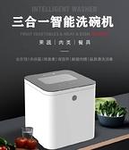 110v臺灣洗碗機全自動家用小型臺式免安裝迷你熱風烘干消毒刷碗機