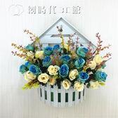 假花插花仿真客廳墻壁花籃套裝家居飾品壁掛裝飾塑料花擺件 【創時代3c館】