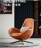 沙發椅皮意式輕奢蛋殼高背旋轉北歐設計師現代休閒客廳老虎椅 全館免運