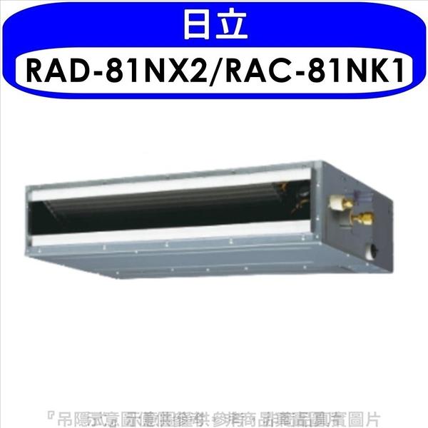 《全省含標準安裝》日立【RAD-81NX2/RAC-81NK1】變頻冷暖吊隱式分離式冷氣13坪