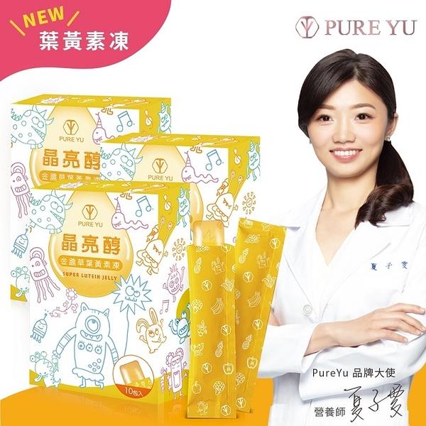 PureYu晶亮醇金盞草葉黃素凍 醫師好辣節目推薦 (3盒/30包入)