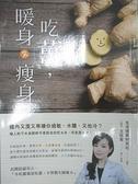 【書寶二手書T2/哲學_B51】吃薑,暖身又瘦身_生活健康研究社